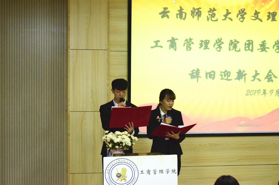 工商管理学院团委学生会举办第十二届辞旧迎新大会