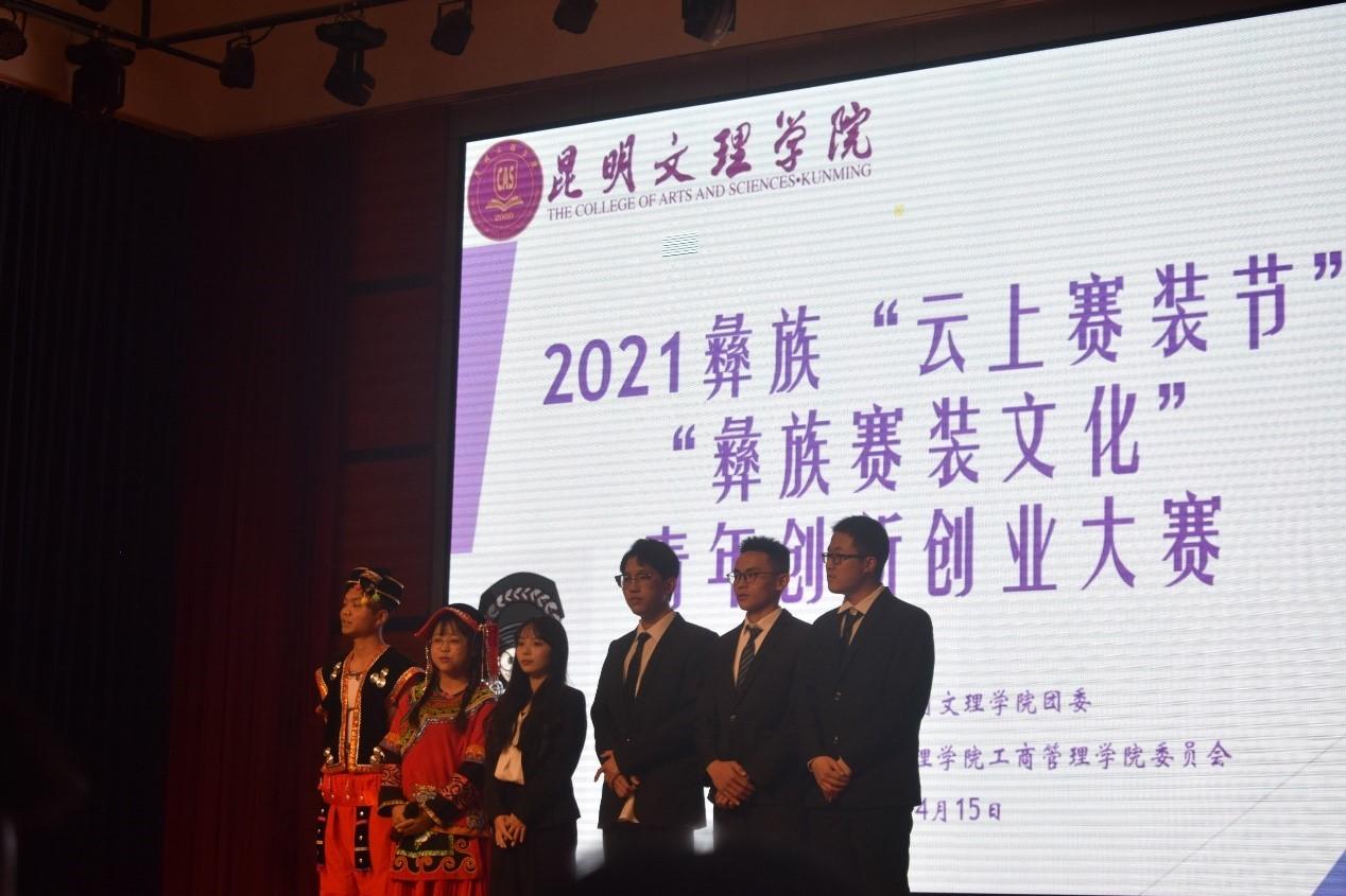 """2021""""云上赛装节""""""""彝族赛装文化""""青年创新创业大赛决赛成功举办"""